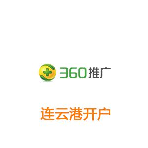 连云港360推广开户