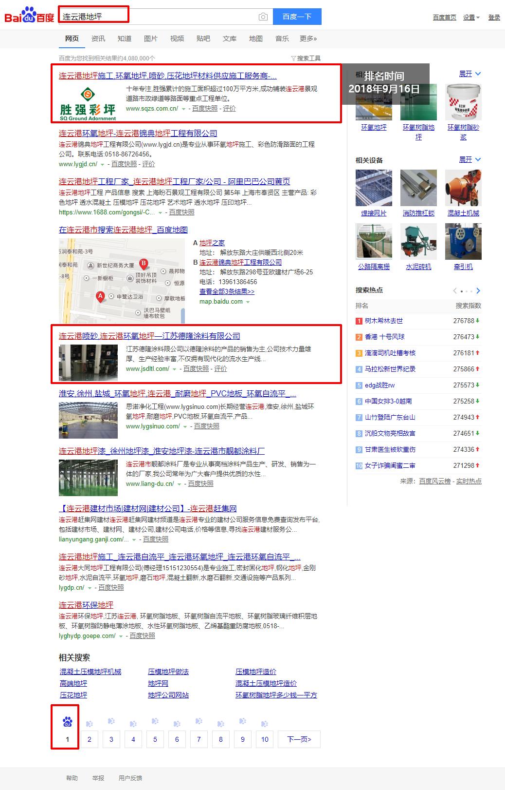网站优化-连云港地坪