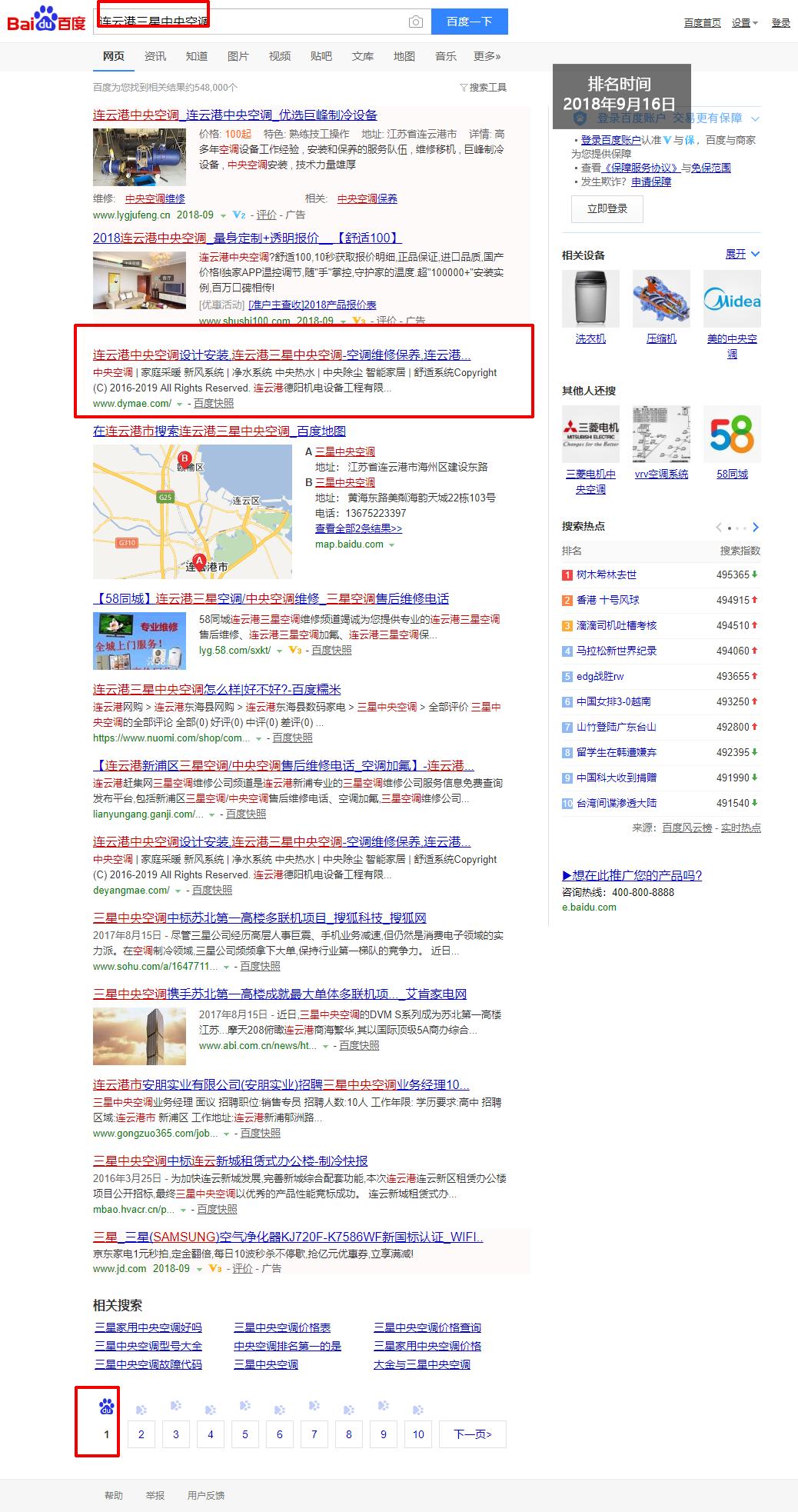 连云港三星中央空调