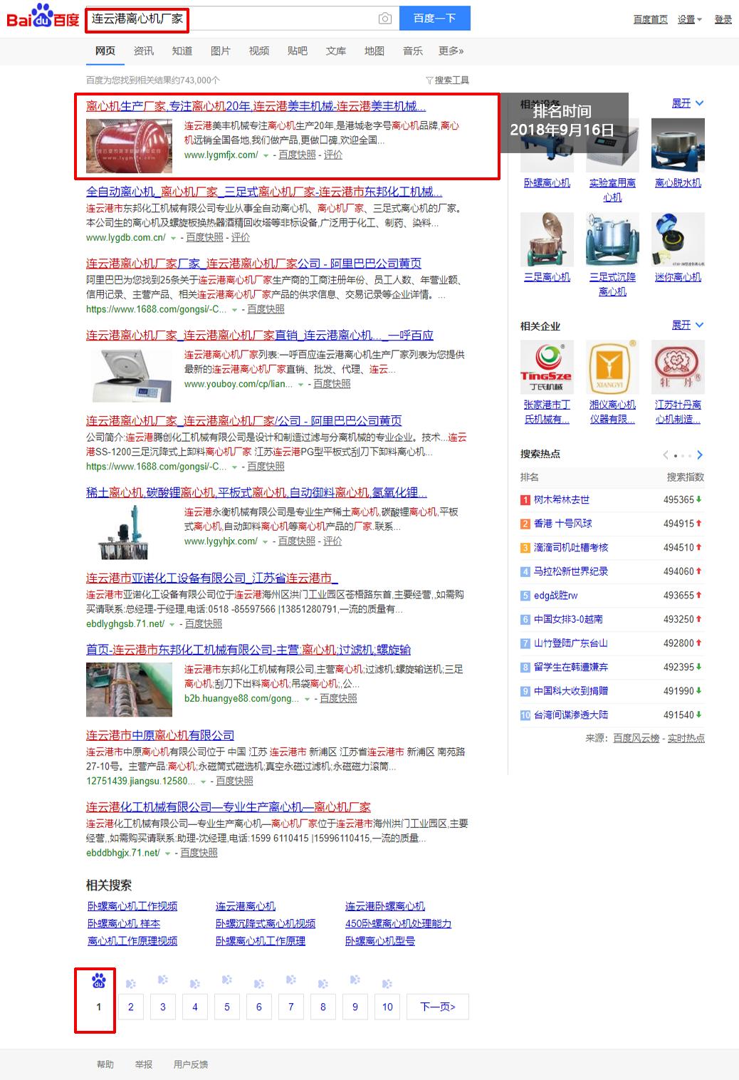 网站优化-连云港离心机厂家