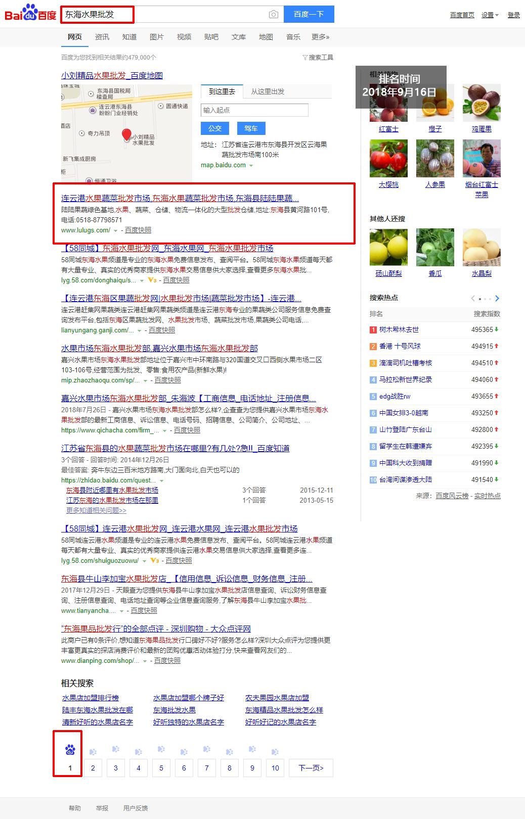 網站優化-東海水果批發