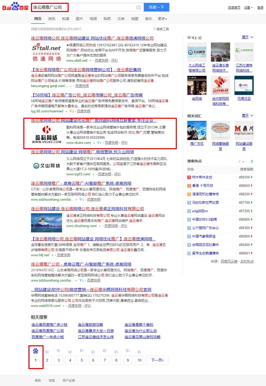 网站优化-连云港推广公司