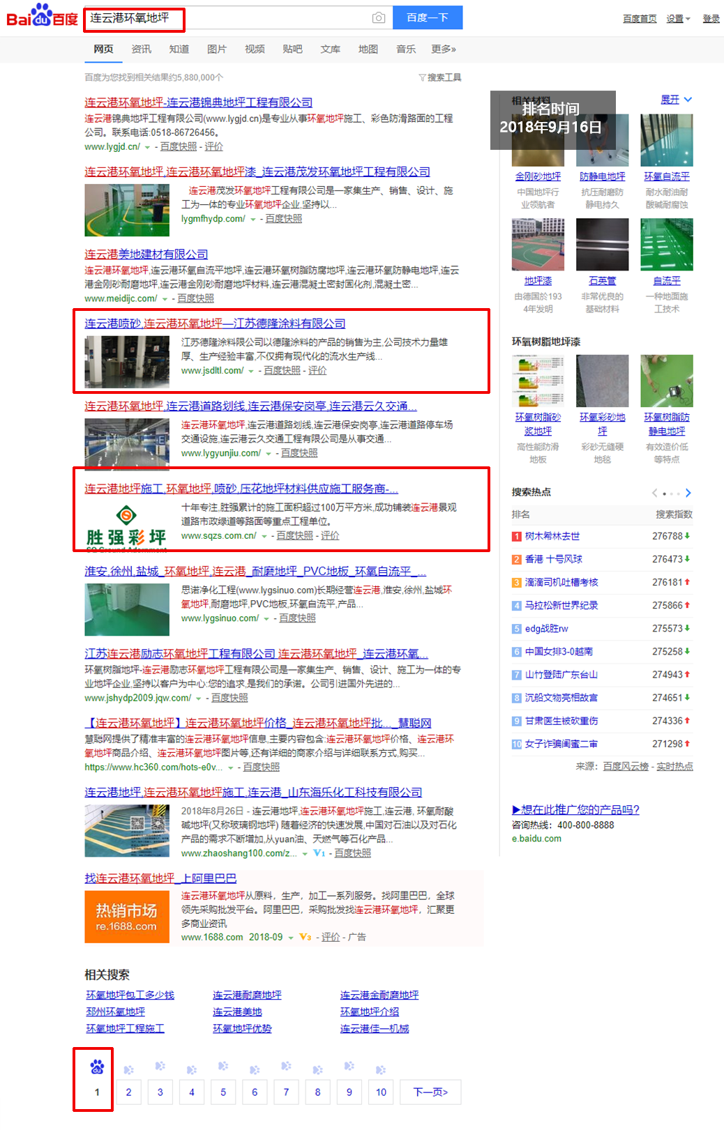 网站优化-连云港环氧地坪