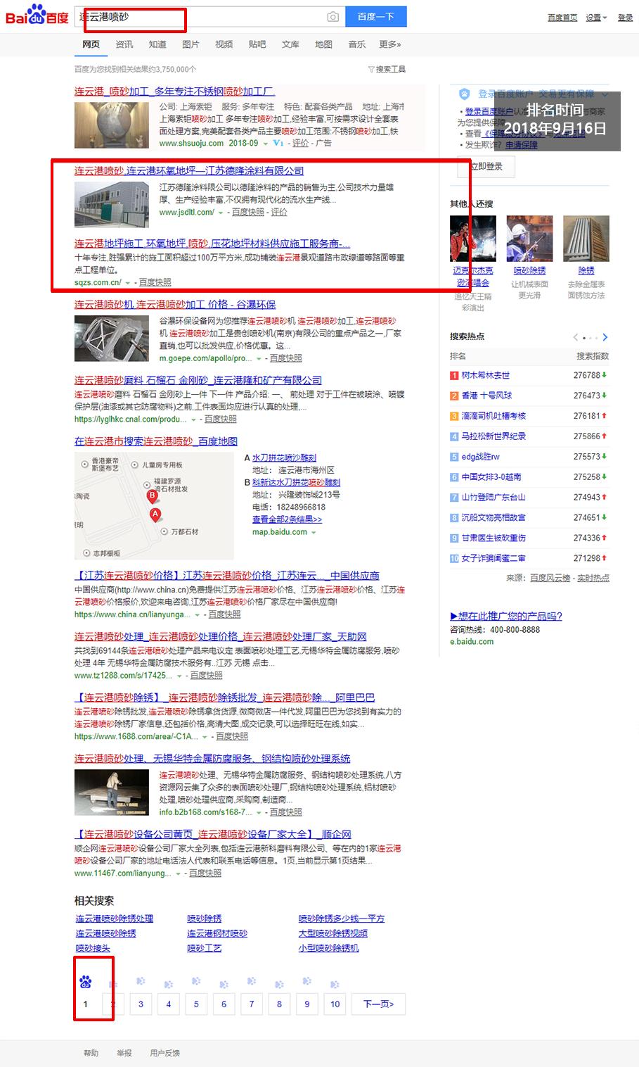 網站優化-連云港噴砂